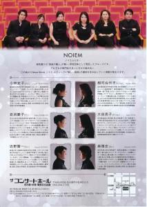 NOIEM-2