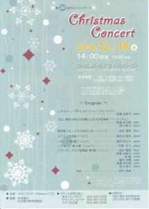 christmas-concert-1