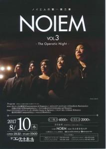 ノイエム1