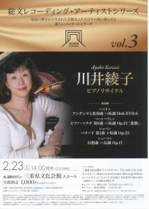 川井綾子1